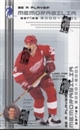 2000/01 Be A Player Memorabilia Hockey Hobby Box