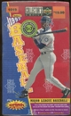 1997 Upper Deck Collector's Choice Series 2 Baseball Blaster Box