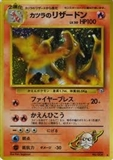 Pokemon Japanese Single Blaine's Charizard No. 006 - SLIGHT PLAY (SP)