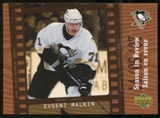 2007/08 McDonald's Upper Deck Season in Review #SR1 Evgeni Malkin