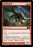 Magic the Gathering 2013 Single Thundermaw Hellkite - Chinese UNPLAYED