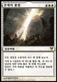 Magic the Gathering Avacyn Restored Single Terminus KOREAN - NEAR MINT (NM)