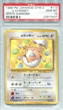 Pokemon Japanese Gym Single _____________'s Chansey - PSA 10 *22915437*