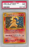 Pokemon Neo Single Typhlosion Japanese - PSA 9 *23471954*