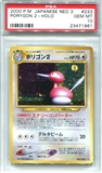 Pokemon Neo 3 Single Porygon 2 Japanese - PSA 10 *23471961*