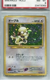 Pokemon Neo 2 Single Smeargle Japanese - PSA 8 *23472063*