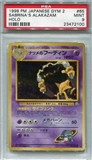 Pokemon Gym 2 Single Sabrina's Alakazam Japanese - PSA 9 *23472100*