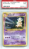 Pokemon Neo Single Slowking Japanese - PSA 9 *23472118*