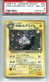 Pokemon Rocket Single Dark Magenton Japanese - PSA 8 *23472131*