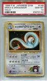 Pokemon Gym Single Erika's Dragonair Japanese - PSA 10 *23472142*