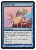Magic the Gathering 9th Edition Single Sleight of Hand Foil