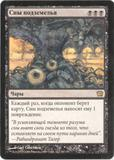 Magic the Gathering 9th Edition Single Underworld Dreams UNPLAYED (Russian BB)