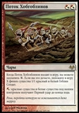 Magic the Gathering Eventide Single Rise of the Hobgoblins (RUSSIAN) - SLIGHT PLAY (SP)