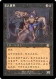 Magic the Gathering Torment CHINESE Single Ichorid - NEAR MINT (NM)