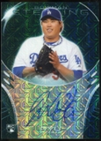 2013 Topps Bowman Sterling Asia Exclusive Autographs #HR Hyun-Jin Ryu Autograph /100