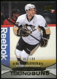 2011/12 Upper Deck Exclusives #237 Joe Vitale YG /100