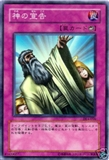 Yu-Gi-Oh Duelist Legacy 4 - Japanese Single Solemn Judgment Super Rare (DL4-056)