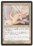 Magic the Gathering Mirage Single Sacred Mesa (Chinese) - NEAR MINT (NM)