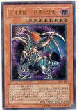 Yu-Gi-Oh Promo Single Chaos Emperor Dragon Japanese Ultimate Rare (BPT-J02)