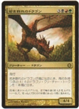 Magic the Gathering Shards of Alara Single Broodmate Dragon FOREIGN UNPLAYED (NM/MT)