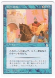 Magic the Gathering Portal 3: 3 Kingdoms Single Capture of Jingzhou - Japanese - NEAR MINT (NM)