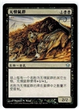 Magic the Gathering Fifth Dawn Single Relentless Rats CHINESE - SLIGHT PLAY (SP)