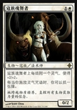 Magic the Gathering Rise of the Eldrazi Single Kor Spiritdancer CHINESE - NEAR MINT (NM)