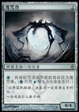 Magic the Gathering New Phyrexia Single Spellskite CHINESE - NEAR MINT (NM)