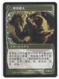 Magic the Gathering Future Sight Single Tarmogoyf CHINESE - NEAR MINT (NM)