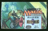 Magic the Gathering Planeshift Booster Box - Traditional Chinese Edition