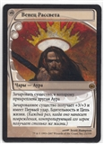 Magic the Gathering Future Sight Single Daybreak Coronet RUSSIAN - SLIGHT PLAY (SP)