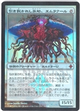 Magic the Gathering Promo Single Emrakul, the Aeons Torn (Prerelease) JAPANESE