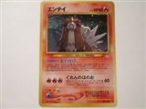 Pokemon Neo 3 Revelation Entei Single - JAPANESE NEAR MINT (NM)