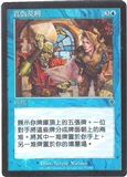 Magic the Gathering Invasion Single Fact or Fiction - Chinese Foil