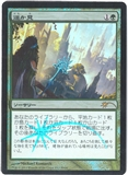 Magic the Gathering Promotional Single Farseek - Japanese Foil