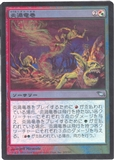 Magic the Gathering Shadowmoor Single Firespout - FOIL JAPANESE