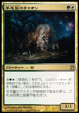 Magic the Gathering Theros Single Fleecemane Lion JAPANESE - NEAR MINT (NM)