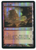 Magic the Gathering Zendikar Single Arid Mesa FOIL CHINESE - NEAR MINT (NM)