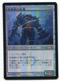 Magic the Gathering Mirrodin Besieged Single Blightsteel Colossus FOIL CHINESE
