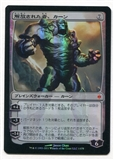 Magic the Gathering New Phyrexia Single Karn Liberated FOIL CHINESE