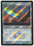 Magic the Gathering Scars of Mirrodin Single Sword of Body and Mind FOIL JAPANESE - NM