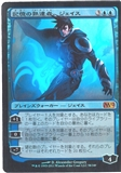 Magic the Gathering 2012 Single Jace, Memory Adept - Japanese Foil