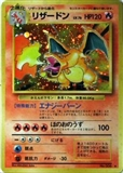 Pokemon Base Set 1 Japanese Single Charizard No 006 SLIGHT PLAY (SP)