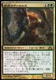 Magic the Gathering Dragon's Maze JAPANESE FOIL Single Varolz, the Scar Striped - NM
