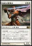 Magic the Gathering 2014 Single Fiendslayer Paladin FOIL JAPANESE - NEAR MINT