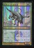 Magic the Gathering Dissension Single Trygon Predator JAPANESE FOIL - NEAR MINT (NM)