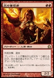Magic the Gathering Return to Ravnica Single Ash Zealot JAPANESE - SLIGHT PLAY (SP)