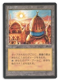 Magic the Gathering Chronicles Single City of Brass JAPANESE (BB) - NEAR MINT (NM)