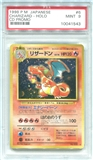 Pokemon 1998 Japanese CD Promo Single Charizard - PSA 9
