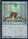 Magic the Gathering Mirrodin Single Goblin Charbelcher JAPANESE FOIL - SLIGHT PLAY (SP)